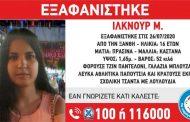 Συναγερμός στην Ξάνθη για εξαφάνιση 16χρονης!