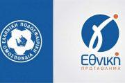 Γ' Εθνική: Όχι στην επανέναρξη είπαν οι 14 από τις 16 ομάδες της Κρήτης αν δεν ξεκαθαρίσει η υπόθεση των τεστ!