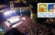 Ματαιώθηκαν οριστικά οι Γιορτές Παλιάς Πόλης της Ξάνθης! Τσέπελης: