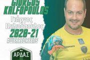 Για 5η χρονιά στον Άρδα ο Γιώργος Καλφόπουλος!