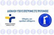 ΕΠΣ Έβρου προς σωματεία: «Αναβάλλετε για 10 μέρες την προετοιμασία για λόγους ασφαλείας»