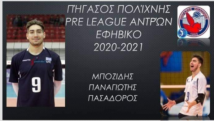 Στην Pre League με τον Πήγασο Πολίχνης ο Μποζίδης!