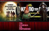 Το πρόγραμμα προβολών στον Κινηματογράφο Ηλύσια από 6 έως 12 Αυγούστου