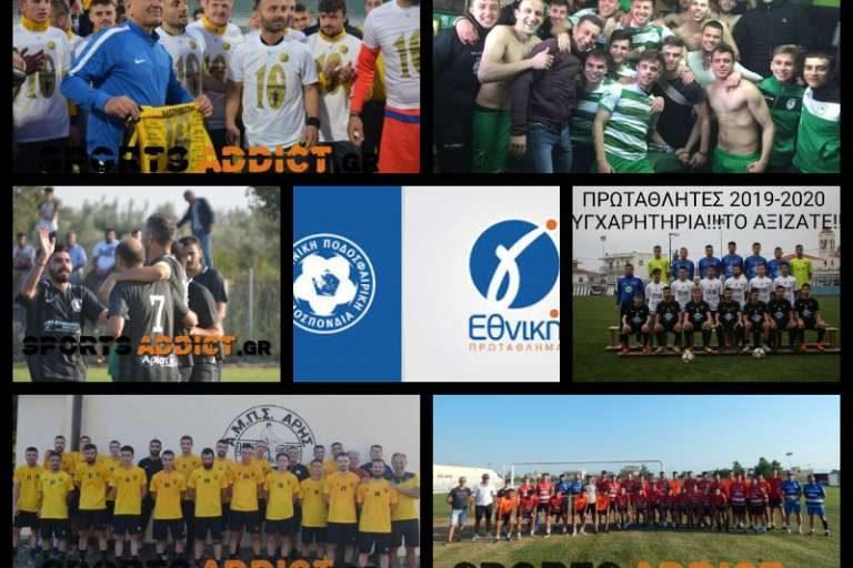 Οριστικά με 6 ομάδες στην Γ' Εθνική η Θράκη, για πρώτη φορά την τελευταία δεκαετία!