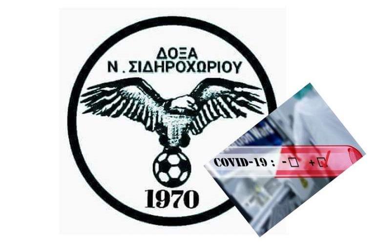 Αίτημα του Απόλλωνα για αναβολή του ματς με Δόξα Ν. Σιδηροχωρίου λόγω 4 θετικών κρουσμάτων Covid!