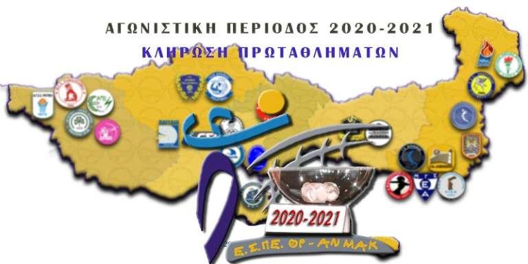 Στις 13 Σεπτεμβρίου στην Αλεξανδρούπολη η κλήρωση των πρωταθλημάτων της ΕΣΠΕΘΡ