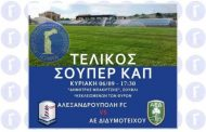 Pre Game: Αλεξανδρούπολη VS Διδυμότειχο για τον πρώτο τίτλο της χρονιάς στον Έβρο!