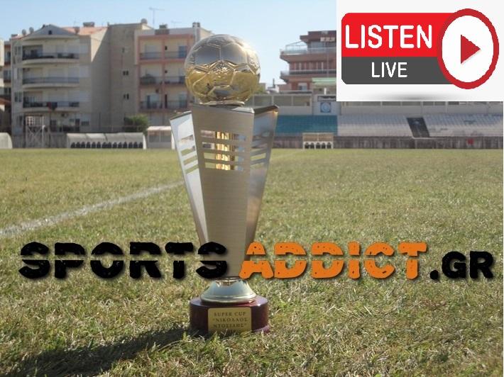 Σε LIVE ηχητική μετάδοση από το SportsAddict ο τελικός του Super Cup ΕΠΣ Θράκης