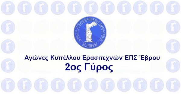 Το πρόγραμμα του 2ου γύρου στο Κύπελλο της ΕΠΣ Έβρου