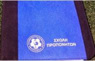 ΕΠΟ: Δωρεάν το UEFA B για τους πτυχιούχους ΣΕΦΑΑ - ΤΕΦΑΑ που θα λάβουν μέρος σε Ειδικές Σχολές Επιμόρφωσης