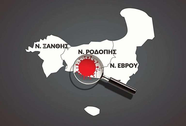 Κορονοϊός: 65 κρούσματα στην Ροδόπη, 31 στην Ξάνθη και 24 στον Έβρο