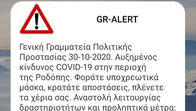 Μήνυμα της ΓΓΠΠ στους κατοίκους της Ροδόπης!
