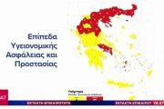 Χαρδαλιάς: Ο νέος υγειονομικός χάρτης της Ελλάδας - Τα μέτρα ανά επίπεδο