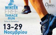 Ήρθε το winter free Thrace run!