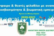 Η ΑΕΔ συμμετέχει στο πρότζεκτ «Ποδόσφαιρο και Θεατές-Φίλαθλοι με αναπηρία: Προσβασιμότητα και Βιωματική Εμπειρία»