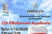 Την 1η Δεκεμβρίου η 22η «Διαφορετική» Εθελοντική Αιμοδοσία του Τ.Ε.Φ.Α.Α, Δ.Π.Θ