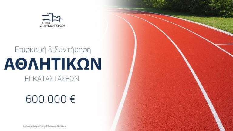 Δήμος Διδυμοτείχου: 600.000 ευρώ για την επισκευή & συντήρηση αθλητικών εγκαταστάσεων