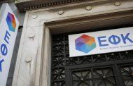 Τέλος η προσκόμιση φορολογικής ενημερότητας στον e-ΕΦΚΑ και σε άλλους φορείς του Δημοσίου!