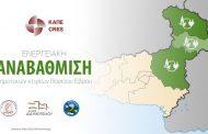 Έργα ενεργειακής αναβάθμισης δημοτικών κτηρίων σε Ορεστιάδα, Διδυμότειχο και Σουφλί