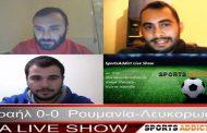 Το SportsAddict Live Show της Τετάρτης 11 Νοεμβρίου! (video)