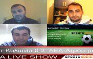Το SportsAddict Live Show του Σαββάτου 28 Νοεμβρίου! (video)