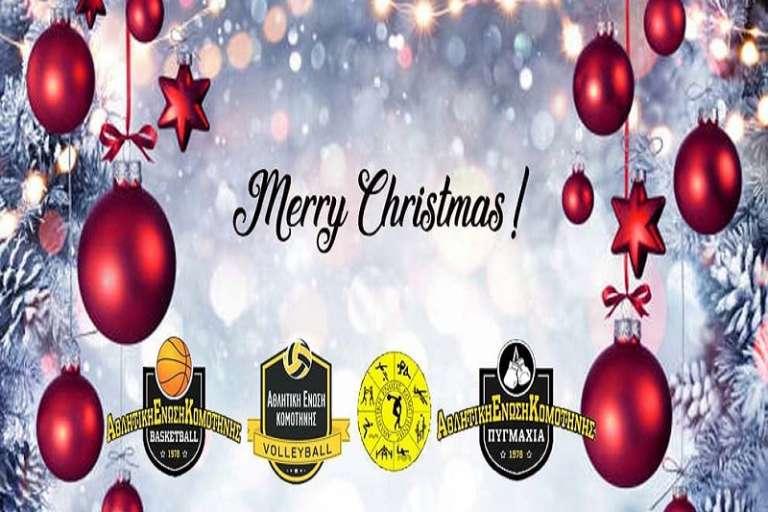 Καλά Χριστούγεννα από την ΑΕ Κομοτηνής!