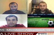 Το SportsAddict Live Show της Τετάρτης 9 Δεκεμβρίου! (video)