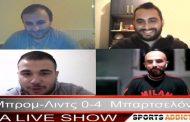 Το τελευταίο SportsAddict Live Show του 2020! (video)