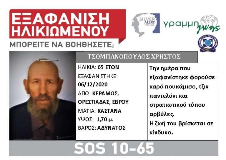 Έβρος: Εξαφανίστηκε 65χρονος από την Ορεστιάδα