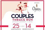 Το Couples Thrace Run φέρνει στις 25 Ιανουαρίου ο Δρομέας Θράκης!