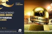 Νέα NoviLeague με 1,000,000€ στον νικητή & 220,000€ εγγυημένα σε όλους!