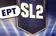 Το μενού της 13ης στροφής στην Super League 2 και το τηλεοπτικό πρόγραμμα των αγώνων!