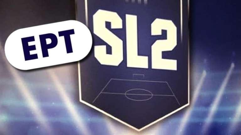 Το μενού της 12ης στροφής στην Super League 2 και το τηλεοπτικό πρόγραμμα των αγώνων!