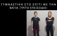 Video: Οι Βάγια & Έρρικα Παπαχρήστου γυμνάζουν τους μικρούς φίλους του Δρομέα Θράκης!