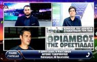 Τσακιρόπουλος: «Δύσκολο να επιστρέψει ο ΑΟ Ορεστιάδας στην Α1»