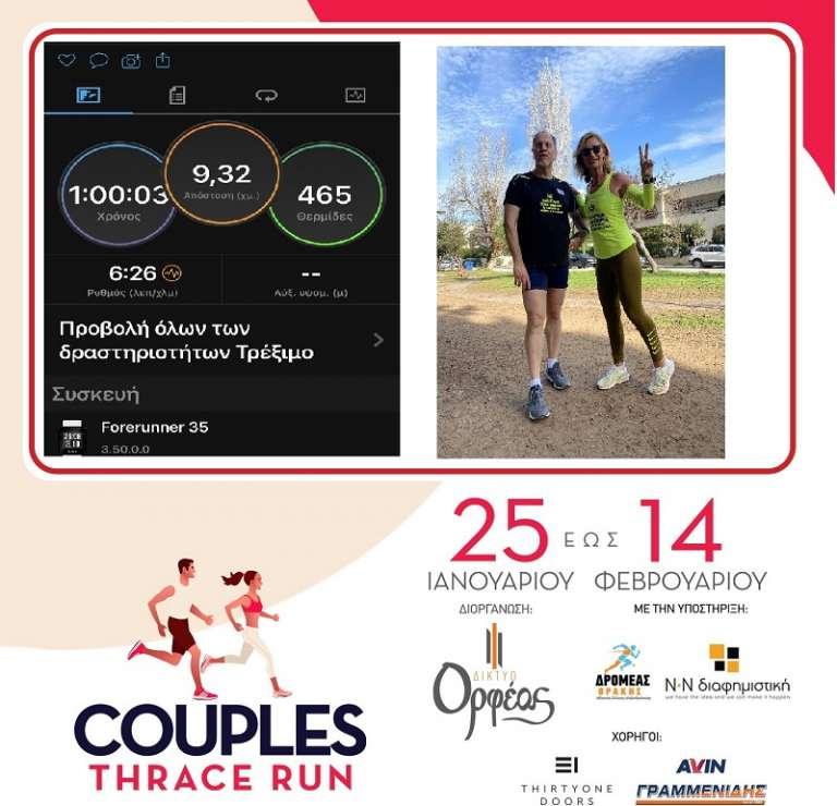 Ολοκληρώθηκε με επιτυχία το Couples Thrace Run: Τα αποτελέσματα