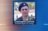 Ανατροπή σε υπόθεση 3 χρόνια μετά: Δολοφονία και όχι αυτοκτονία ο θάνατος στρατιώτη στον Έβρο!