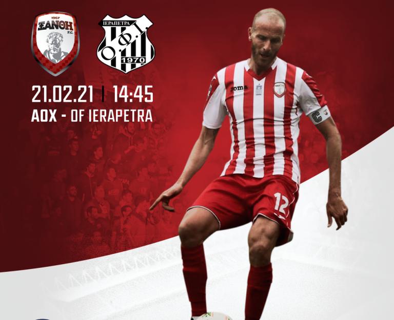 Το pregame του αγώνα της Ξάνθης κόντρα στον ΟΦ Ιεράπετρας με τα… μάτια του SportsAddict!
