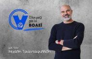 ΕΟΠΕ: Υποψήφιος για την προεδρία της Ομοσπονδίας βόλεϊ ο Μιχάλης Τριανταφυλλίδης