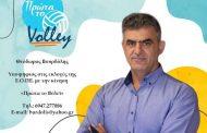Υποψήφιος με τον Καραμπέτσο στις εκλογές της ΕΟΠΕ ο Θοδωρής Βουρδόλης