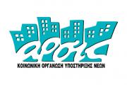 Θέση εργασίας στη Δομή Φιλοξενίας Ασυνόδευτων Ανηλίκων «Φρίξος» της Άρσις στην Αλεξανδρούπολη