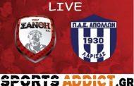 LIVE: Λεπτό προς λεπτό το Ξάνθη-Απόλλων Λάρισας!