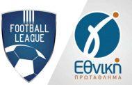 Οριστικό: Στις 28 Μαρτίου ξεκινούν Γ' Εθνική & Football League - Τι θα ισχύσει