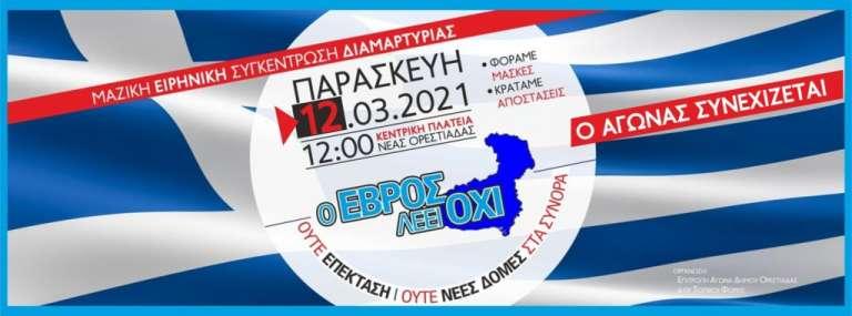 Μετατίθεται για την Παρασκευή 12 Μαρτίου η συγκέντρωση διαμαρτυρίας για το ΚΥΤ Φυλακίου στην Ορεστιάδα