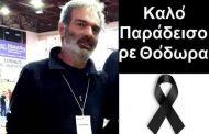 «Έφυγε» σε ηλικία μόλις 54 ετών ο Θοδωρής Πατενίδης