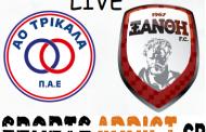 LIVE: Λεπτό προς λεπτό το Tρίκαλα-Ξάνθη!