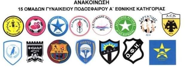 Ανακοίνωση απο Βασίλισσες και ακόμα 14 ομάδες για την αναβολή της πρεμιέρας, Ζαγοράκη και επικριτές!
