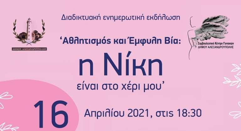 Αλεξανδρούπολη: Διαδικτυακή εκδήλωση παρουσία Κελεσίδου, Μιχαλόπουλου, Αυγενάκη & Συρεγγέλα