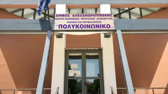 Αλεξανδρούπολη: Πήραν φρούτα από το Πολυκοινωνικό, ενώ είχαν... πεθάνει!