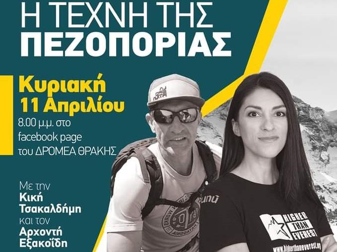 «Η Τέχνη της Πεζοπορίας»: Διαδικτυακή ανοιχτή συζήτηση από τον Δρομέα Θράκης
